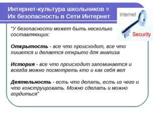 """Интернет-культура школьников = Их безопасность в Сети Интернет """"У безопасност"""