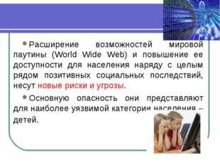 Расширение возможностей мировой паутины (World Wide Web) и повышение ее досту