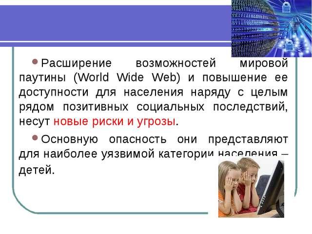 Расширение возможностей мировой паутины (World Wide Web) и повышение ее досту...
