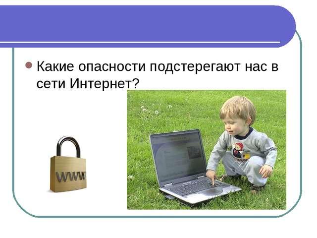 Какие опасности подстерегают нас в сети Интернет?