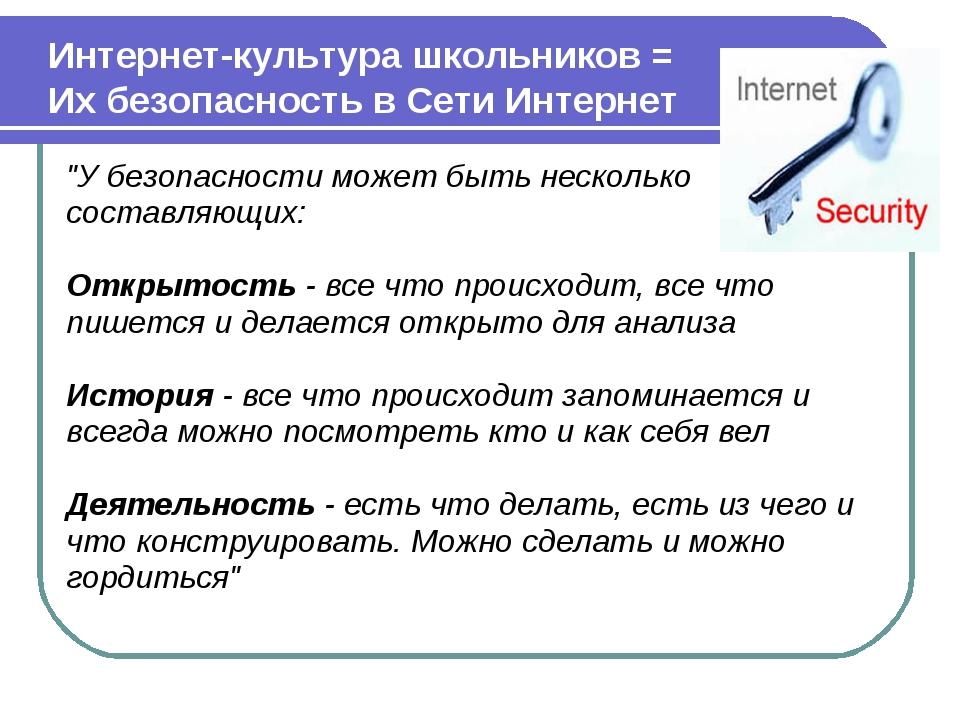 """Интернет-культура школьников = Их безопасность в Сети Интернет """"У безопасност..."""