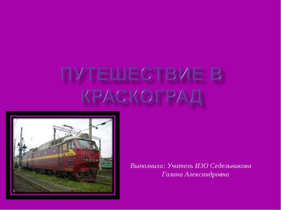 Выполнила: Учитель ИЗО Седельникова Галина Александровна