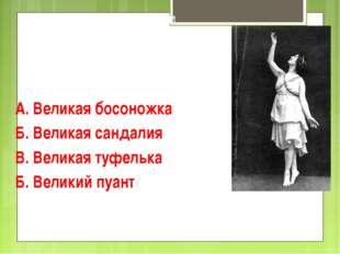 Как в 20-х годах называли американскую танцовщицу Айседору Дункан? А. Великая
