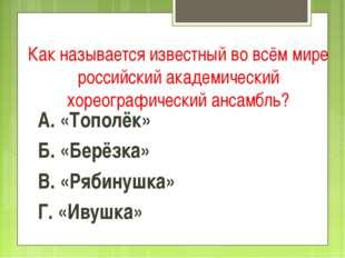 Как называется известный во всём мире российский академический хореографическ