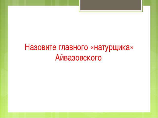 Назовите главного «натурщика» Айвазовского
