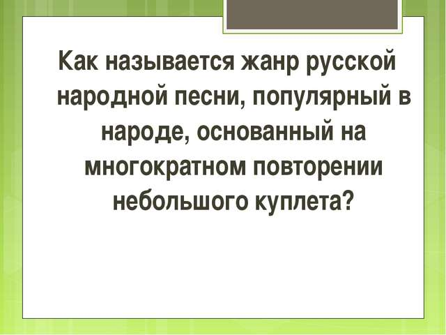 Как называется жанр русской народной песни, популярный в народе, основанный н...