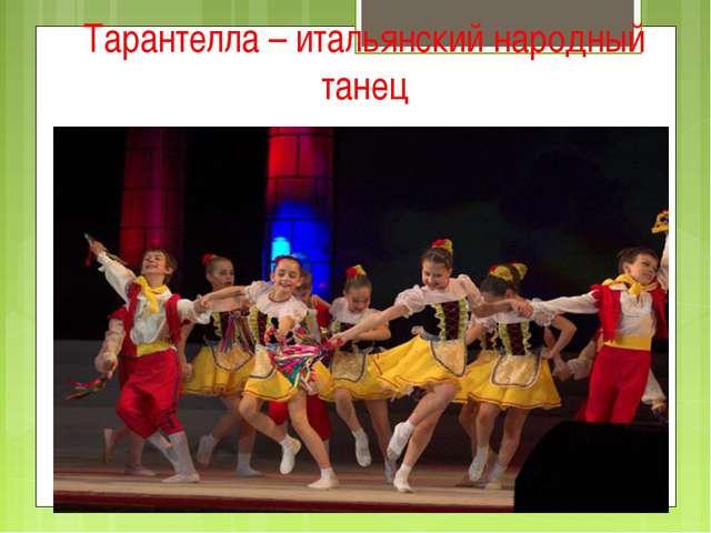 Тарантелла – итальянский народный танец