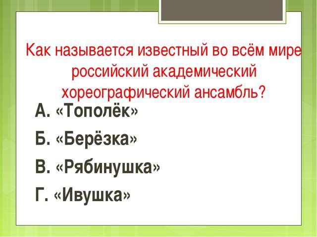 Как называется известный во всём мире российский академический хореографическ...