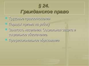 § 24. Гражданское право Трудовые правоотношения Порядок приема на работу Заня