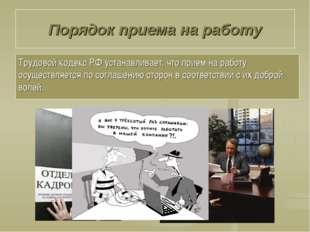 Порядок приема на работу Трудовой кодекс РФ устанавливает, что прием на работ