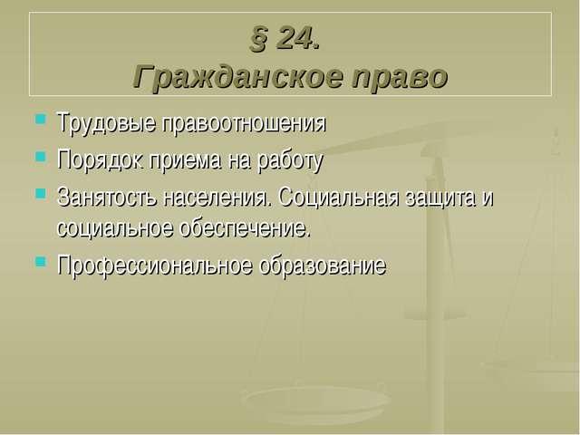 § 24. Гражданское право Трудовые правоотношения Порядок приема на работу Заня...