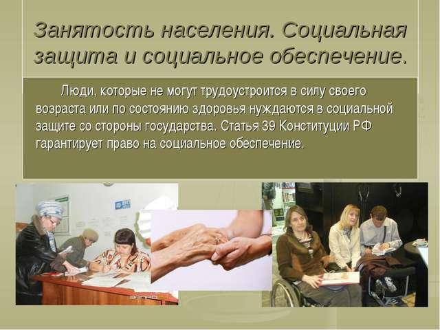Занятость населения. Социальная защита и социальное обеспечение. Люди, котор...