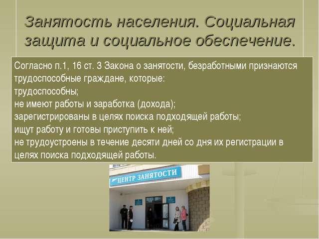 Занятость населения. Социальная защита и социальное обеспечение. Согласно п....