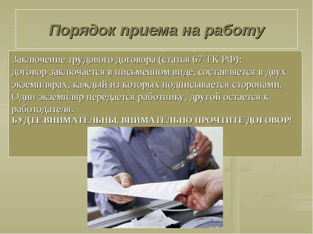 Порядок приема на работу Заключение трудового договора (статья 67 ТК РФ): дог...