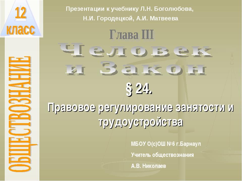 § 24. Правовое регулирование занятости и трудоустройства Презентации к учебни...