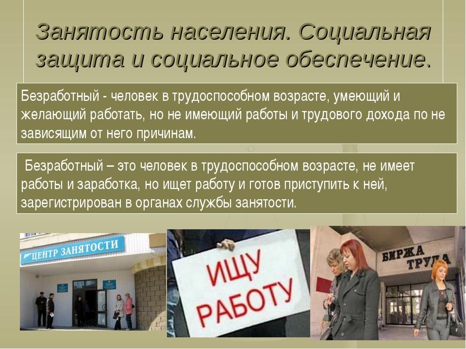 Занятость населения. Социальная защита и социальное обеспечение. Безработный...