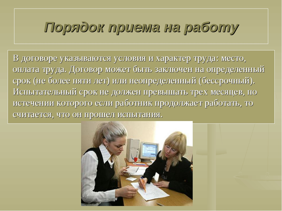 Порядок приема на работу В договоре указываются условия и характер труда: мес...