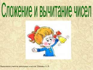Выполнила учитель начальных классов: Шипика О. В.