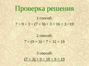 Проверка решения 1 способ: 7 + 9 + 3 = (7 + 9) + 3 = 16 + 3 =19 2 способ: 7 +