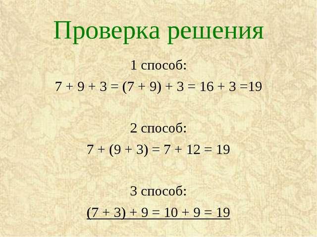 Проверка решения 1 способ: 7 + 9 + 3 = (7 + 9) + 3 = 16 + 3 =19 2 способ: 7 +...