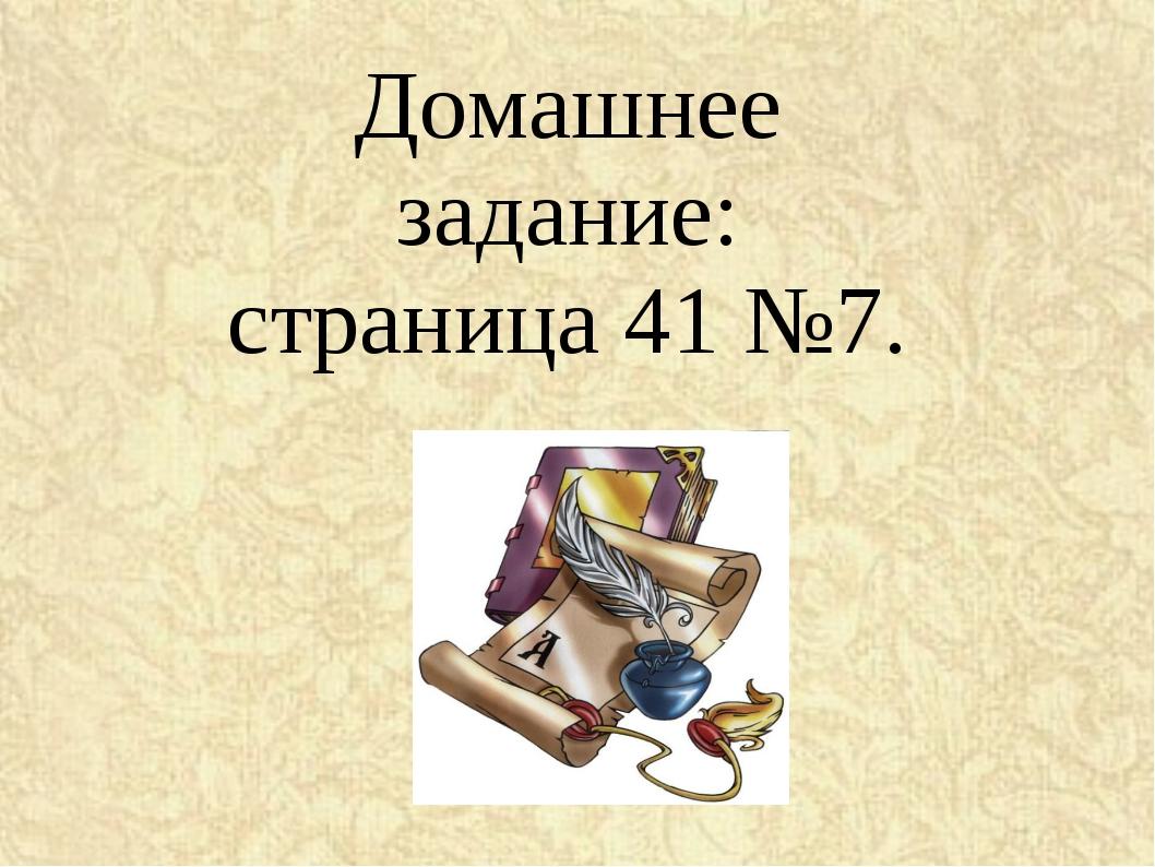 Домашнее задание: страница 41 №7.