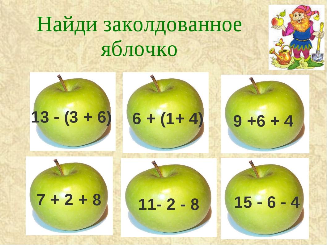 Найди заколдованное яблочко 6 + (1+ 4) 13 - (3 + 6) 9 +6 + 4 11- 2 - 8 7 + 2...