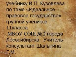 * Проект-зачёт сделан по учебнику В.П. Кузовлева по теме «Идеальное правовое