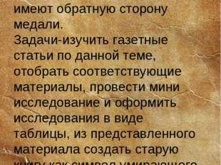 * Цель: доказать, что многие «идеальные» государства имеют обратную сторону м