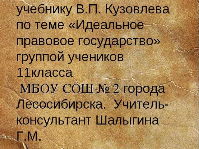 * Проект-зачёт сделан по учебнику В.П. Кузовлева по теме «Идеальное правовое...