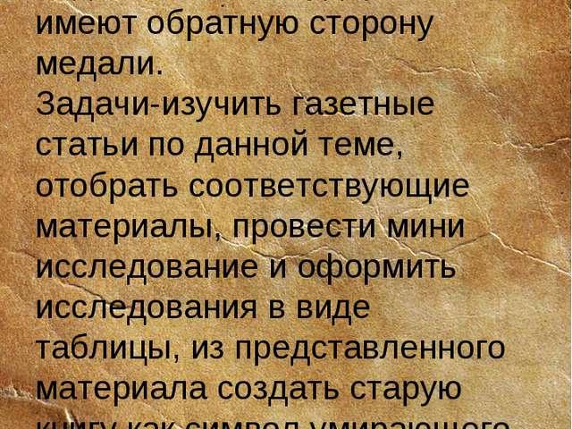 * Цель: доказать, что многие «идеальные» государства имеют обратную сторону м...