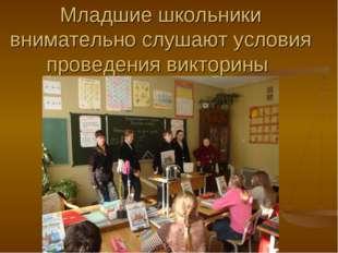 Младшие школьники внимательно слушают условия проведения викторины