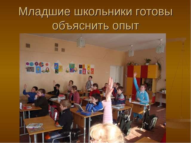Младшие школьники готовы объяснить опыт