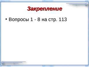 Закрепление Вопросы 1 - 8 на стр. 113