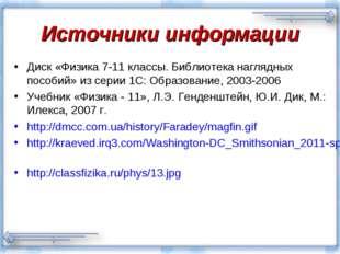 Источники информации Диск «Физика 7-11 классы. Библиотека наглядных пособий»