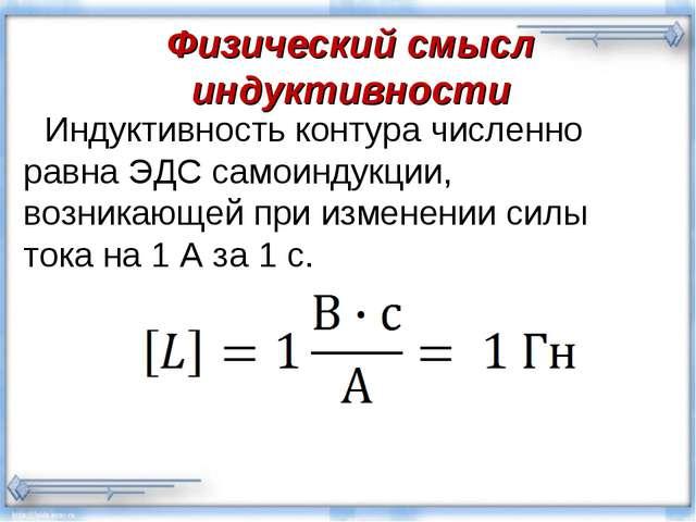 Физический смысл индуктивности Индуктивность контура численно равна ЭДС самои...