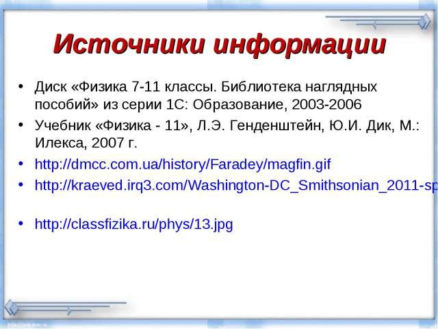 Источники информации Диск «Физика 7-11 классы. Библиотека наглядных пособий»...