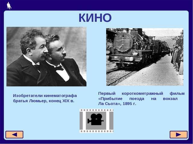 КИНО Изобретатели кинематографа братья Люмьер, конец XIX в. Первый короткомет...
