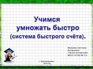 Ивашева Светлана Валерьевна Учитель математики МБОУ «СОШ № 17» г. Краснотурьи