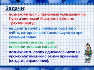Задачи: познакомиться с приёмами умножения на Руси и системой быстрого счёта