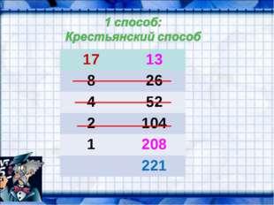 1713 17:213• 826 452 2104 1208 17:213•2 826 452 2104 17:213•2 826