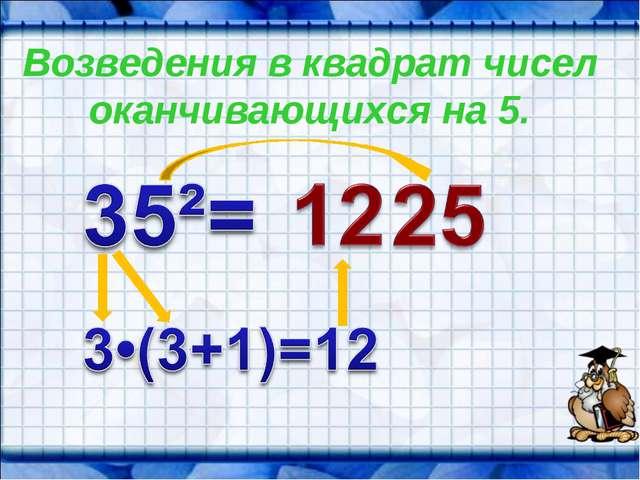 Возведения в квадрат чисел оканчивающихся на 5.