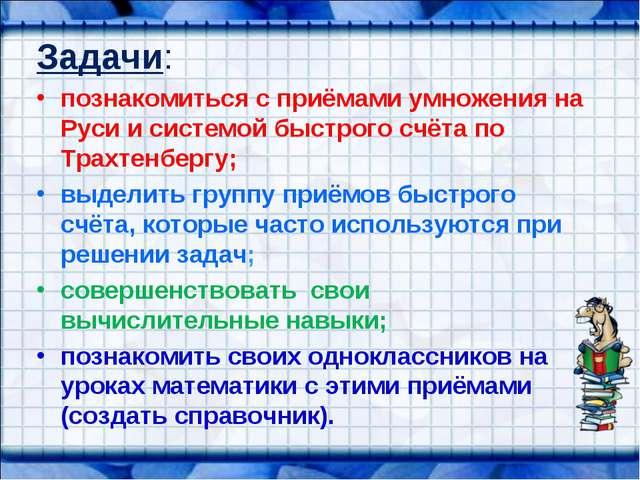Задачи: познакомиться с приёмами умножения на Руси и системой быстрого счёта...