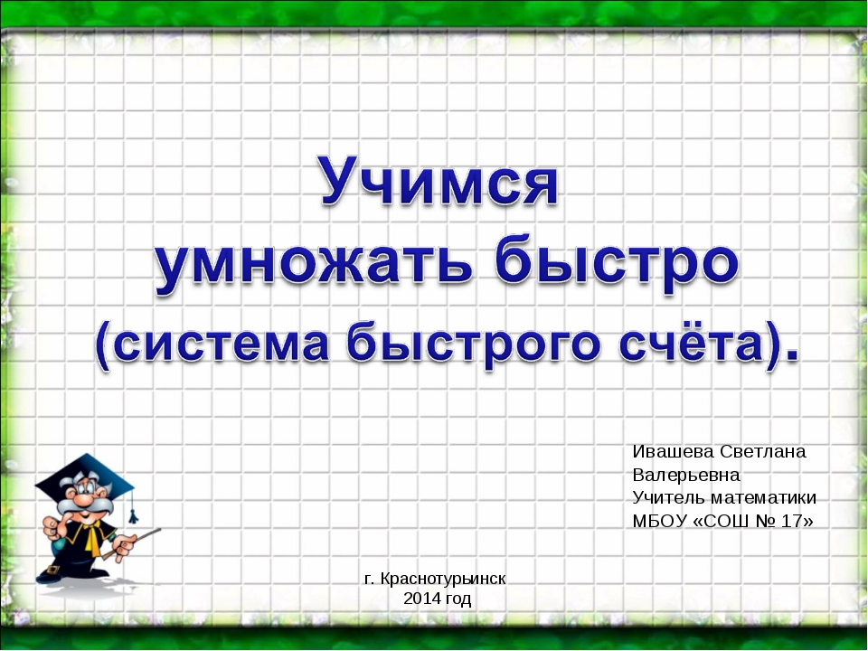 Ивашева Светлана Валерьевна Учитель математики МБОУ «СОШ № 17» г. Краснотурьи...