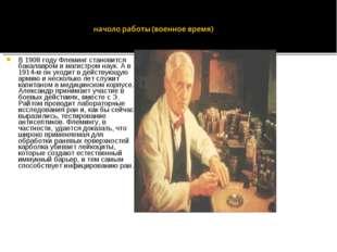 В 1908 году Флеминг становится бакалавром и магистром наук. А в 1914-м он ухо