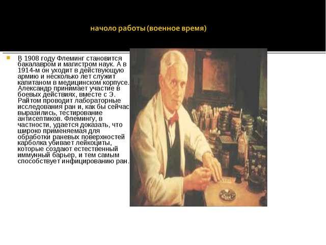 В 1908 году Флеминг становится бакалавром и магистром наук. А в 1914-м он ухо...