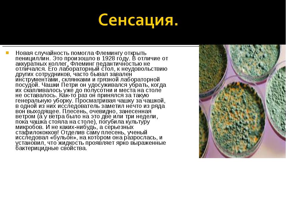 Новая случайность помогла Флемингу открыть пенициллин. Это произошло в 1928 г...