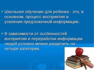 Школьное обучение для ребенка - это, в основном, процесс восприятия и усвоени