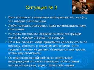 Ситуация № 2 Витя прекрасно улавливает информацию на слух (то, что говорит уч