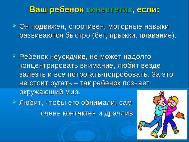 Ваш ребенок кинестетик, если: Он подвижен, спортивен, моторные навыки развива...