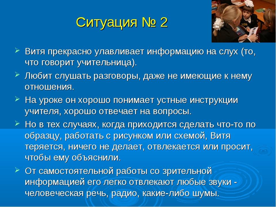 Ситуация № 2 Витя прекрасно улавливает информацию на слух (то, что говорит уч...